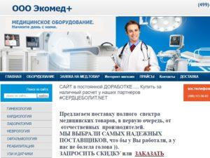 ECOMEDPLUS.SU