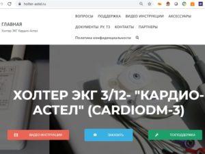 holter-astel.ru