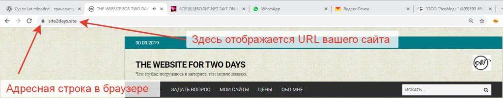 где URL сайта название сайта - не компании