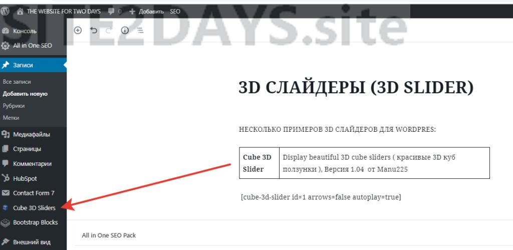 Cube 3D Slider