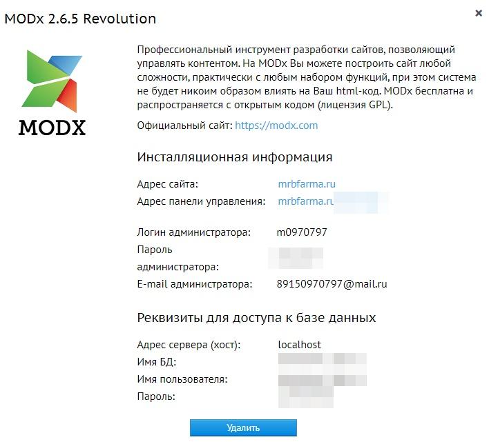 где найти пароли MODX