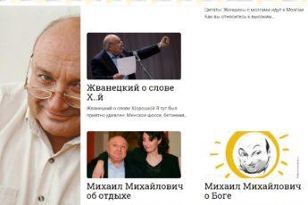 Сайт памяти М. Жванецкого