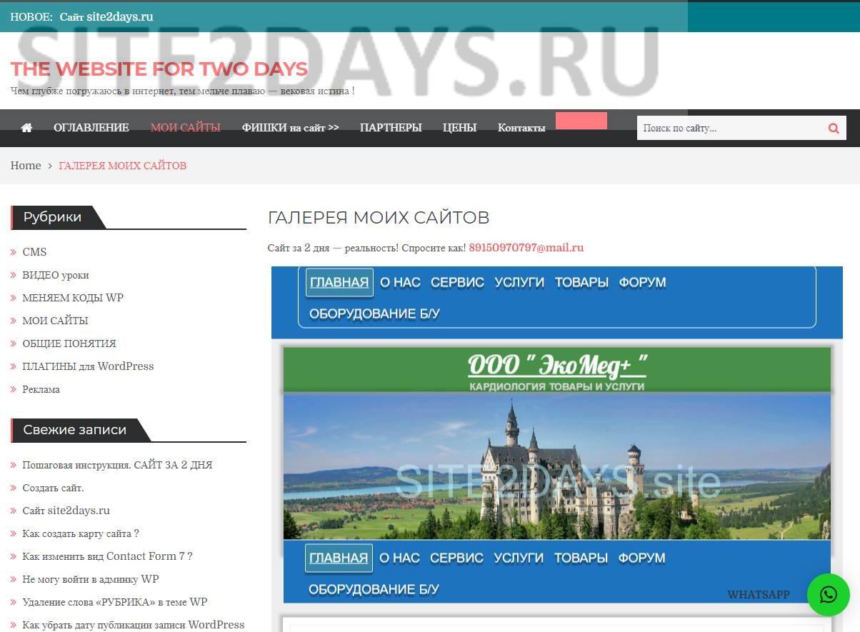 сайт за 2 дня www.site2days.ru