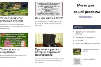 сайт на теме Yelly для WordPress