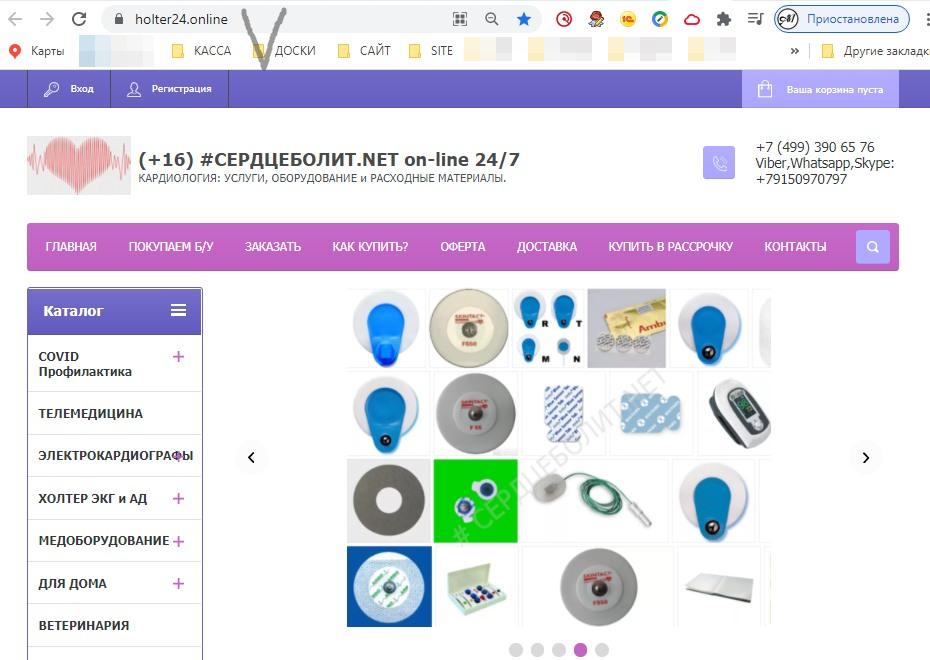 интернет-магазин holter24.online