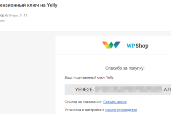 тема Yelly для WordPress Версия 3.0.3 Безлимит