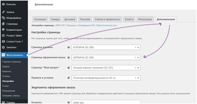Перестала работать кнопка в корзине «Оформление заказа» на WordPress после обновление переводов для WooCommerce