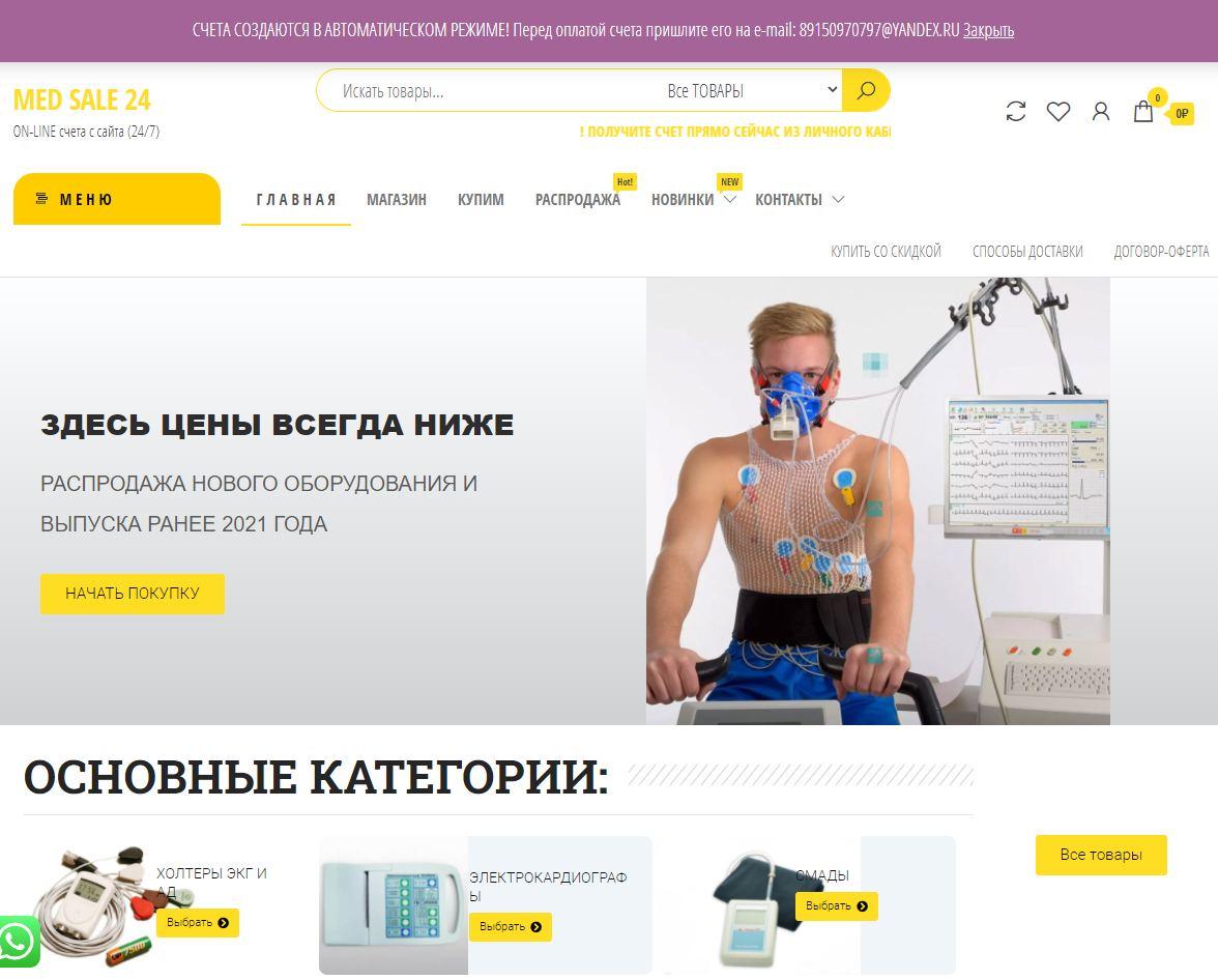 medsale24.ru