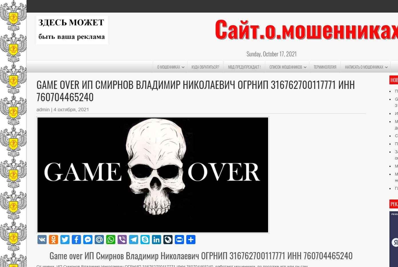 сайт о мошенниках